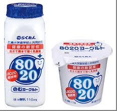 四国乳業㈱らくれん『8020ヨーグルト』
